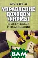 Управление доходом фирмы. Практические рекомендации  В.Н. Глазунов купить