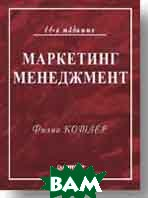 Маркетинг менеджмент (11-е издание)  Ф. Котлер купить