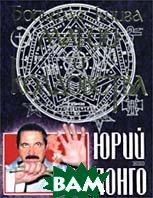 Большая книга магии и колдовства  Юрий Лонго купить