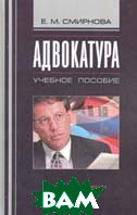 Адвокатура: Учебное пособие  Смирнова Е.М. купить