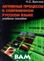 Активные процессы в современном русском языке  Учеб. пособие  Н. С. Валгина купить