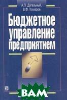 Бюджетное управление предприятием   А. П. Дугельный купить
