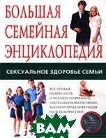 Большая семейная энциклопедия. Сексуальное здоровье семьи  Р. Уокер купить
