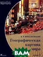 Географическая картина мира: В 2 кн.: Кн. 1: Общая характеристика мира  Максаковский В.П. купить