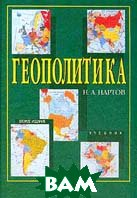 Геополитика  2-е издание  Нартов Н.А. купить