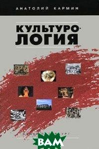 Культурология: Учебник для вузов. 5-е издание  Кармин А.С. купить