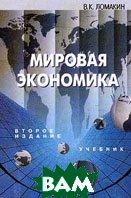 Мировая экономика. Учебник для ВУЗов     Ломакин В.К. купить