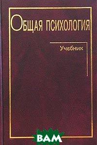 Общая психология. Учебник  Бачинин В.А.,Тугушев Р.Х. купить