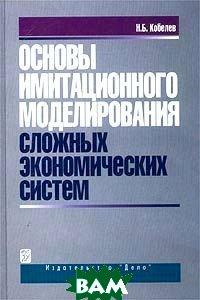 Основы имитационного моделирования сложных экономических систем  Кобелев Н.Б.  купить
