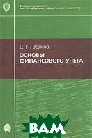 Основы финансового учета Учебник  Д. Л. Волков купить