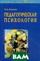 Педагогическая психология 2-е издание  И. А. Зимняя  купить