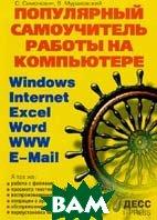 Популярный самоучитель работы на компьютере  С. Симонович купить