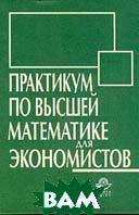 Практикум по высшей математике для экономистов  Кремер Н.Ш., Тришин И.М., Путко Б.А. купить