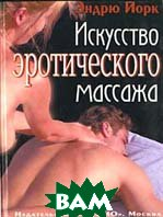Искусство эротического массажа  Эндрю Йорк купить