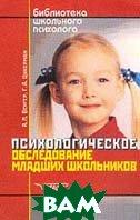 Психологическое обследование младших школьников  Венгер А.Л.,Цукерман Г.А. купить