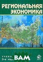 Региональная экономика Учебник  Морозова Т.Г., Победина М.П., Поляк Г.Б. купить