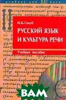 Русский язык и культура речи: Учебное пособие  Голуб И.Б. купить