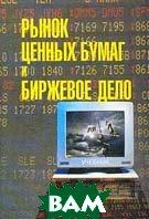 Рынок ценных бумаг и биржевое дело: Учебник  Дегтярева О.И.,Коршунов Н.М. купить