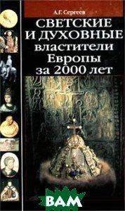 Светские и духовные властители Европы за 2000 лет   А. Г. Сергеев купить