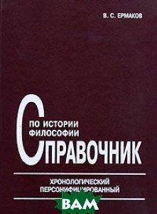 Справочник по истории философии: Хронологический, персонифицированный  Ермаков В.С. купить