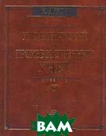 Управленческий и производственный учет. Учебник / Management & Cost Accounting 6-е издание  Друри К. / Colin Drury купить