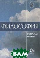 Философия: Вопросы и ответы: Учебное пособие   Лавриненко В.Н., Ратников В.П. купить