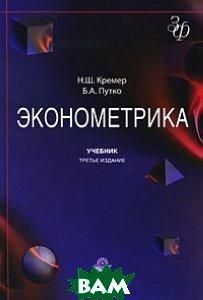 Эконометрика: Учебник. 3-е издание  Кремер Н.Ш., Путко Б.А. купить