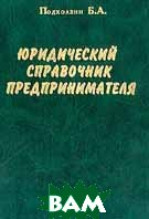 Юридический справочник предпринимателя  Подхолзин Б.А. купить