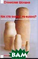 Kak eto skazat' po-russki?: Современные методы управления персоналом в современной России  Шекшня С.  купить