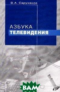 Азбука телевидения: Учебное пособие   Саруханов В.А. купить