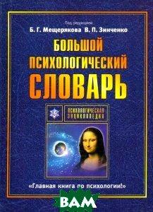 Большой психологический словарь  Б. Г. Мещерякова, В. П. Зинченко купить