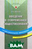 Введение в современное обществознание: Учебник  Смирнов И.П. купить