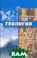 Геология 3-е издание  Короновский Н.В., Ясаманов Н.А. купить
