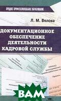 Документационное обеспечение деятельности кадровой службы  Вялова Л.М. купить