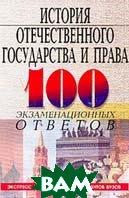 История отечественного государства и права: 100 экзаменационных ответов  Шатковская Т.В. купить