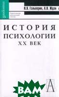 История психологии XX в.: Хрестоматия  Серия: Gaudeamus  Гальперин П.Я., Ждан А.Н. купить