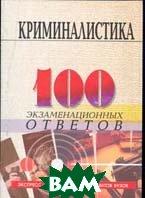 Криминалистика: 100 экзаменационных ответов  Барбачакова Ю.Ю. купить