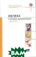 Логика и основы аргументации: Учебник   Рузавин Г.И. купить