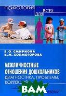 Межличностные отношения дошкольников: Диагностика, проблемы, коррекция  Смирнова Е.О., Холмогорова В.М. купить