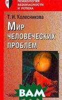 Мир человеческих проблем: Психологическая концепция здоровья  Колесникова Т.И. купить
