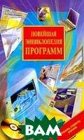 Новейшая энциклопедия программ: Около 1000 программ  Леонтьев В.П., Турецкий Д.С. купить