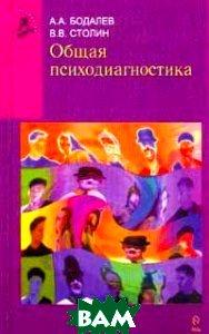 Общая психодиагностика  Бодалев А.А.,Столин В.В. купить