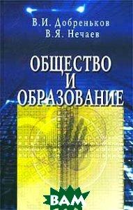 Общество и образование  Добреньков В.И.,Нечаев В.Я. купить