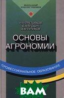 Основы агрономии  Н. Н. Третьяков, Б. А. Ягодин, А. М. Туликов купить