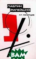 Паблик рилейшнз, или Как успешно управлять общественным мнением 2-е издание  Почепцов Г.Г. купить