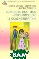 Психодиагностика через рисунок в сказкотерапии  Зинкевич-Евстигнеева Т.Д., Кудзилов Д.Б.  купить