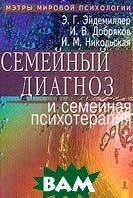 Семейный диагноз и семейная психотерапия  Эйдемиллер Э.Г., Добряков И.В. купить