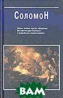 Соломон Жизнь, учение; мысли, афоризмы  Юрчук В.В. купить