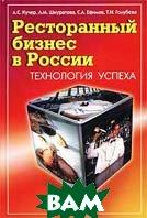Ресторанный бизнес в России. Технология успеха  Кучер Л.С. и др. купить