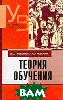 Теория обучения: Учебник   Гребенюк О.С., Гребенюк Т.Б. купить